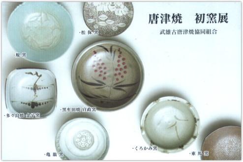 唐津焼 初窯展:武雄古唐津焼協同組合